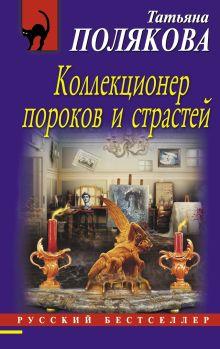Обложка Коллекционер пороков и страстей Татьяна Полякова