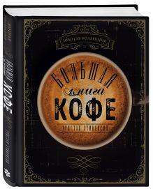 Стивенсон Т. - Большая книга кофе (Чашка на темном фоне) обложка книги
