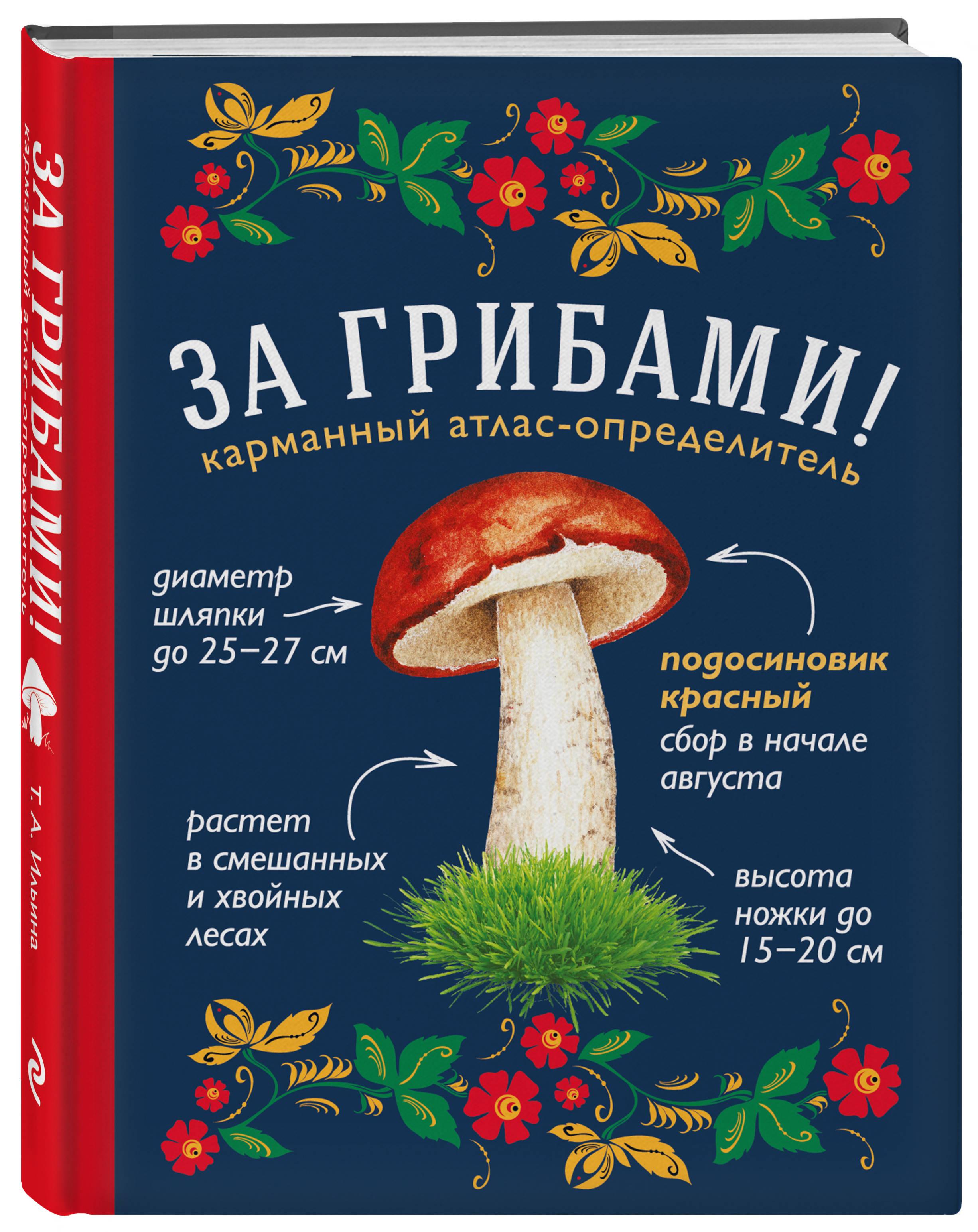 За грибами. Карманный атлас-определитель ( Ильина Т.А.  )