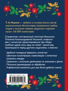 Обложка сзади За грибами. Карманный атлас-определитель Ильина Т.А.