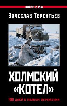 Терентьев В.О. - Холмский «котел». 105 дней в полном окружении обложка книги