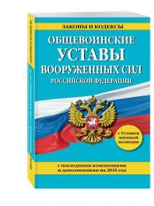 - Общевоинские уставы Вооруженных сил Российской Федерации с последними изменениями и дополнениями на 2016 год обложка книги