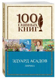 Асадов Э.А. - Лирика FMCG обложка книги