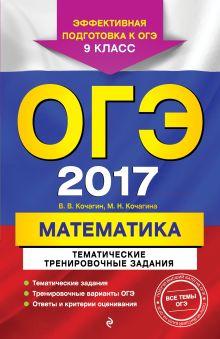 ОГЭ-2017. Математика. Тематические тренировочные задания. 9 класс