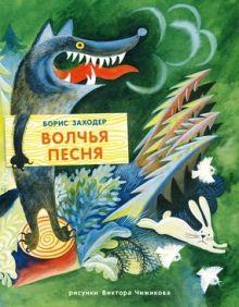 Заходер Б.В. - Волчья песня обложка книги