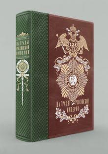 - Комплект Награды Российской империи (книга+футляр) обложка книги