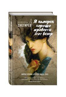 - Александр Снегирёв Я намерен хорошо провести этот вечер с автографом обложка книги