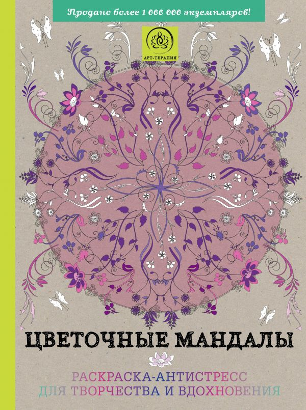Книга Цветочные мандалы Раскраска антистресс для ...