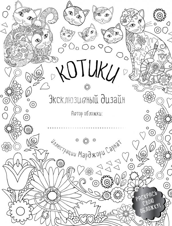 Книга Котики Раскраски поднимающие настроение (обложка для ...