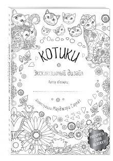 Сарнат М. - Котики. Раскраски, поднимающие настроение (обложка для раскрашивания) обложка книги
