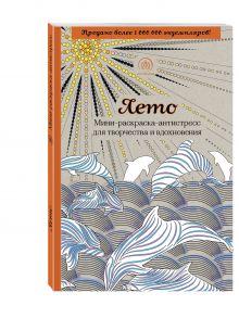 - Лето. Мини-раскраска-антистресс для творчества и вдохновения. обложка книги