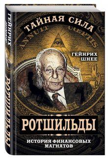 Шнее Г. - Ротшильды – история крупнейших финансовых магнатов обложка книги