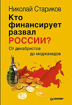 Кто финансирует развал России? От декабристов до моджахедов Стариков Н В