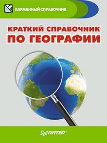 Назарова Т В - Краткий справочник по географии обложка книги