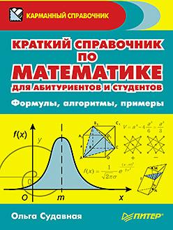 Краткий справочник по математике для абитуриентов и студентов. Формулы, алгоритмы, примеры Судавная О И