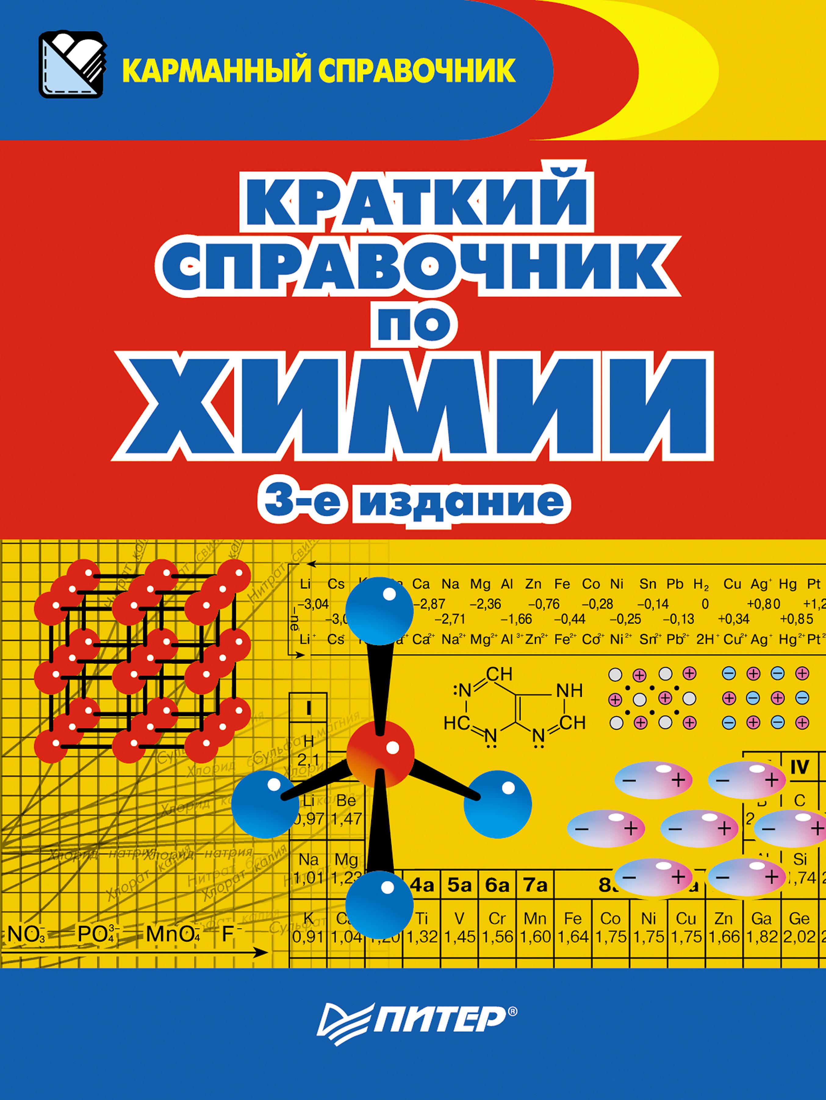 Краткий справочник по химии. 3-е издание ( Злотников Э Г  )