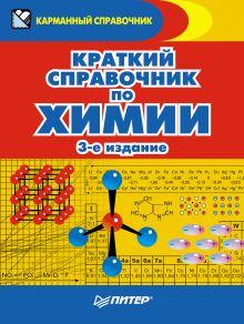 Злотников Э Г - Краткий справочник по химии. 3-е издание обложка книги