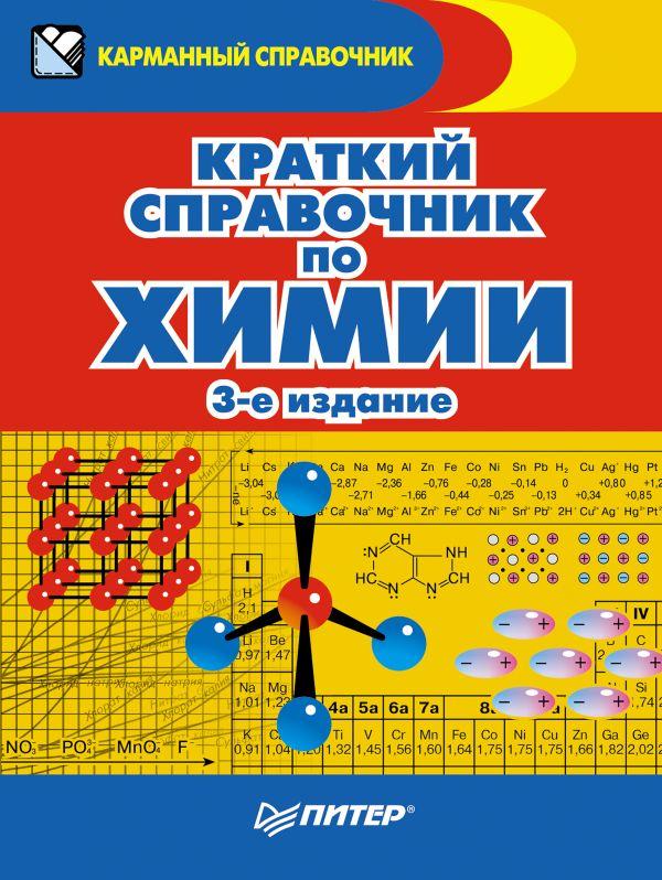 Краткий справочник по химии. 3-е издание Злотников Э Г