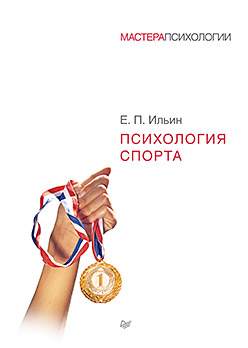 Психология спорта Ильин Е П