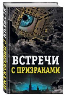 Хаецкая Е.В. - Встречи с призраками обложка книги