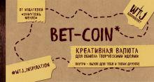 Bet-coin. Креативная валюта для обмена творческими идеями (на перфорации)