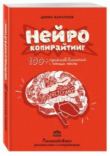 Каплунов Д. - Нейрокопирайтинг. 100+ приёмов влияния с помощью текста обложка книги
