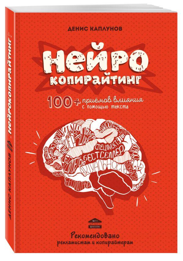 Нейрокопирайтинг. 100+ приёмов влияния с помощью текста Каплунов Д.