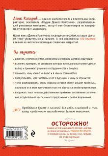Обложка сзади Нейрокопирайтинг. 100+ приёмов влияния с помощью текста Каплунов Д.