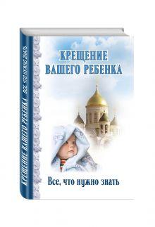 - Крещение вашего ребенка. Все, что нужно знать обложка книги