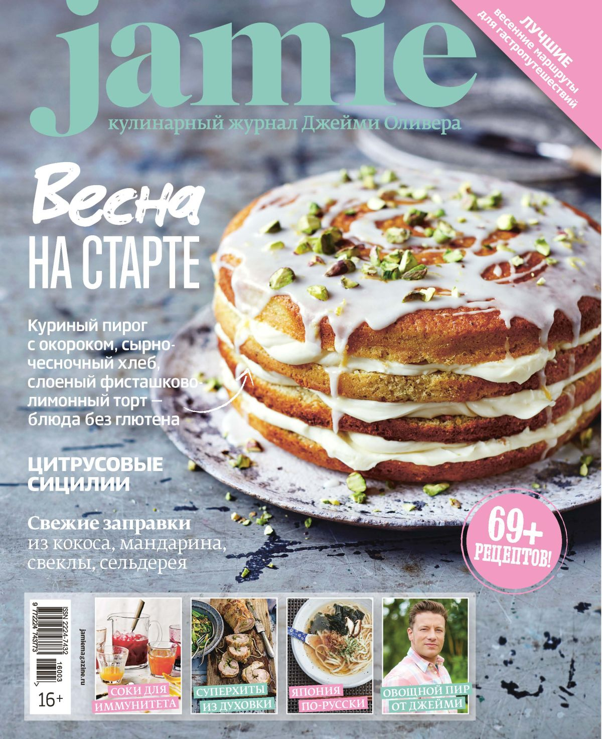 Журнал Jamie Magazine №3-4 март-апрель 2016 г. кольца