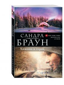 Браун С. - Хижина в горах обложка книги