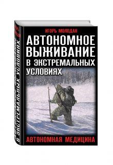 Молодан И. - Автономное выживание в экстремальных условиях и автономная медицина обложка книги