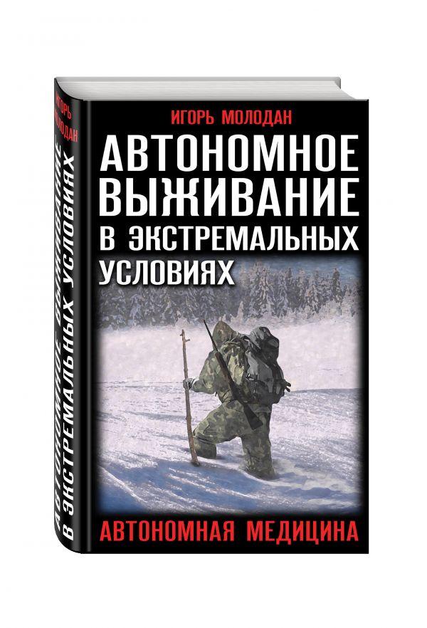 Автономное выживание в экстремальных условиях и автономная медицина Молодан И.
