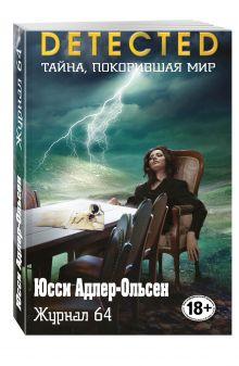 Адлер-Ольсен Ю. - Журнал 64 обложка книги