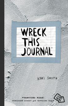 Смит К. - Уничтожь меня! Уникальный блокнот для творческих людей (цементная обложка) обложка книги