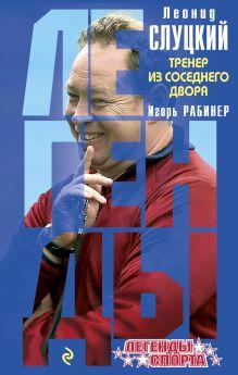 Обложка Леонид Слуцкий. Тренер из соседнего двора Игорь Рабинер