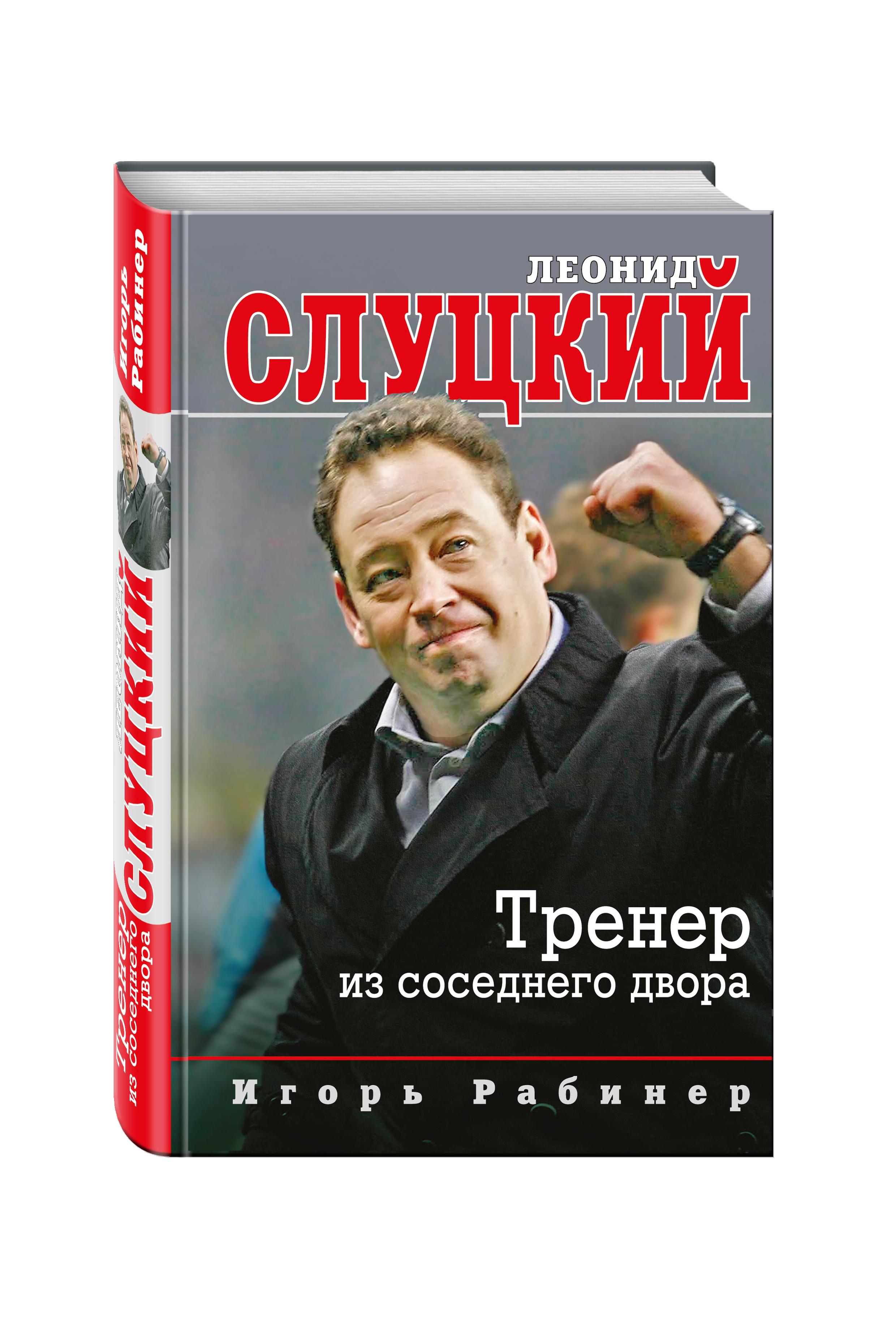 Леонид Слуцкий. Тренер из соседнего двора ( Рабинер И.Я.  )