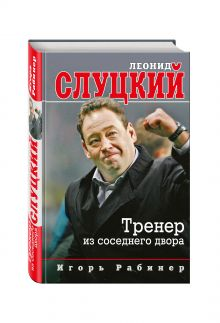 Рабинер И.Я. - Леонид Слуцкий. Тренер из соседнего двора обложка книги