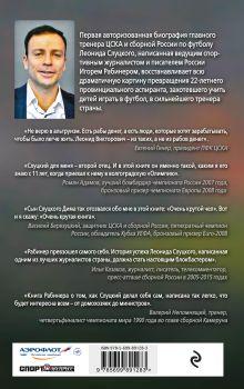 Обложка сзади Леонид Слуцкий. Тренер из соседнего двора Игорь Рабинер