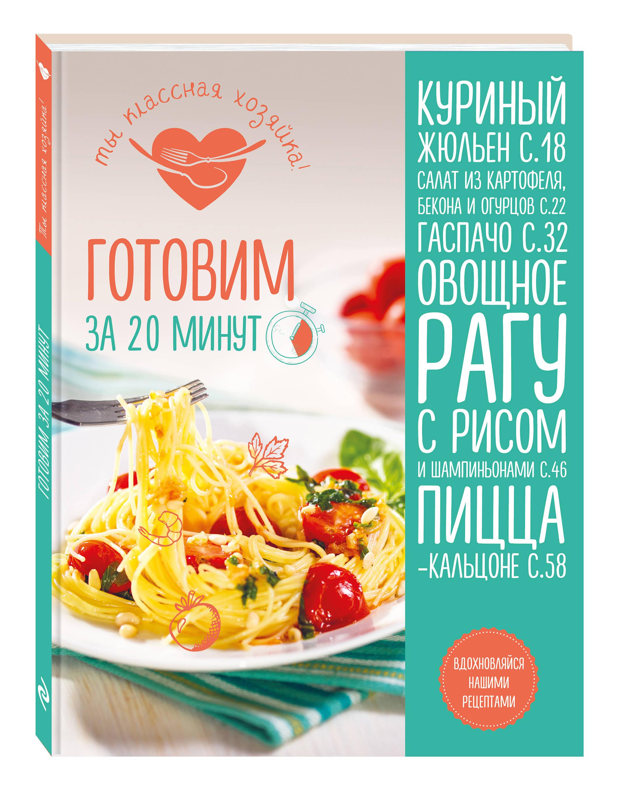 Готовим за 20 минут готовим просто и вкусно лучшие рецепты 20 брошюр