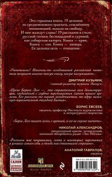 Обложка сзади Сумеречные рассказы Борис Лего