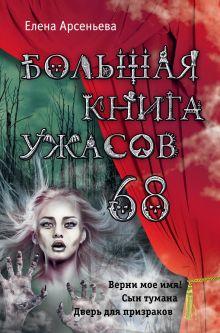 Большая книга ужасов 68