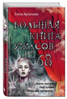 Арсеньева Е.А. - Большая книга ужасов 68 обложка книги