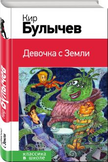 Булычев К. - Девочка с Земли обложка книги