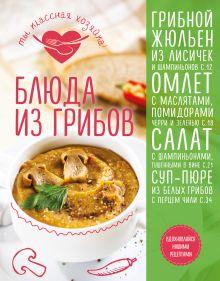 Обложка Блюда из грибов