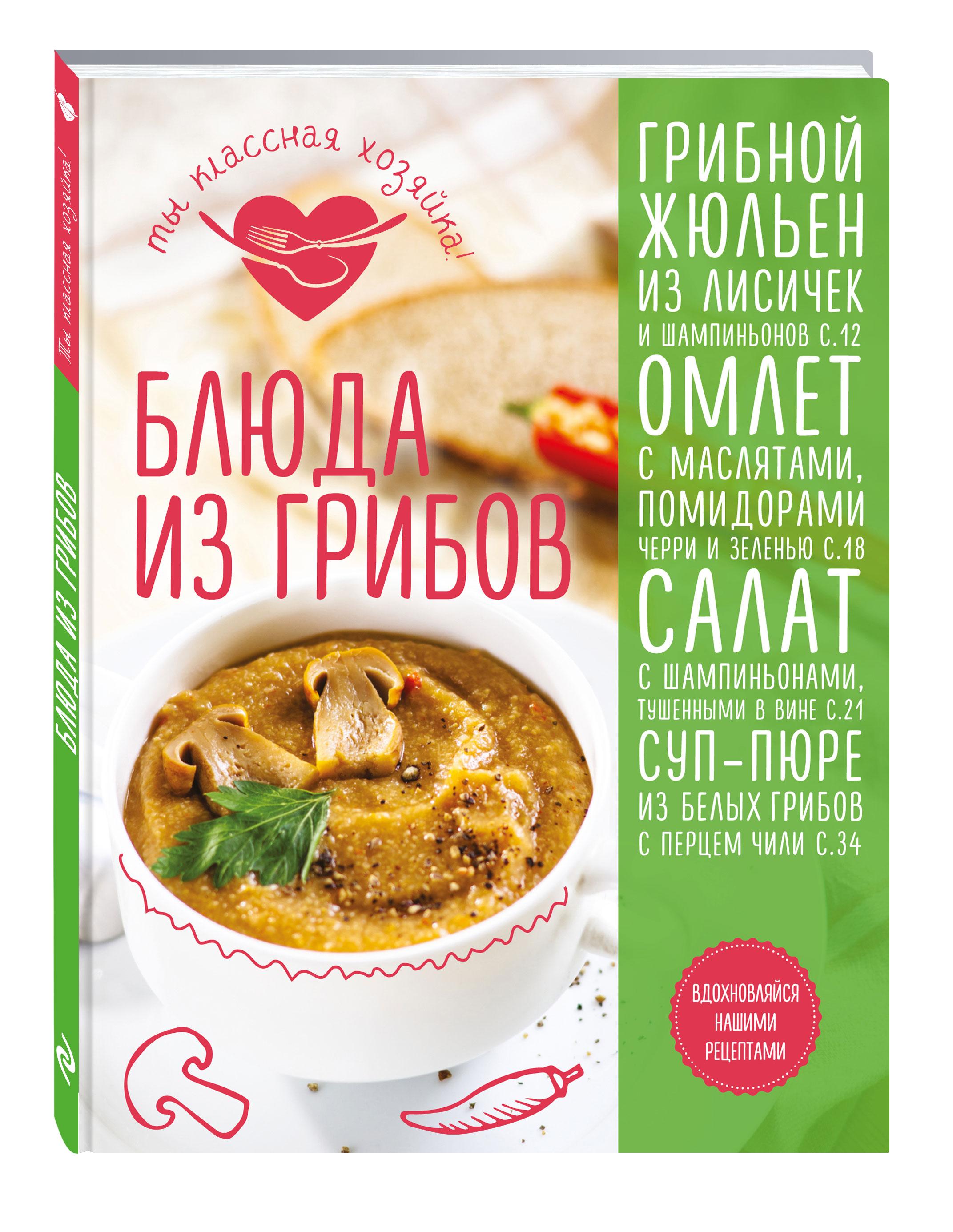 Блюда из грибов в каком российском банке можно купить американскую мелочь