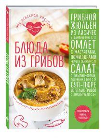 - Блюда из грибов обложка книги