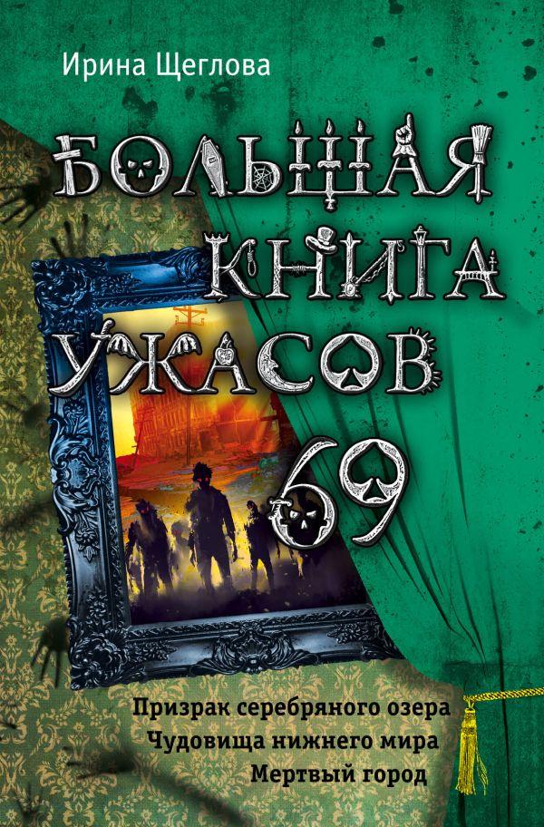 Большая книга ужасов 1 скачать