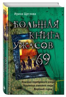 Щеглова И.В. - Большая книга ужасов 69 обложка книги