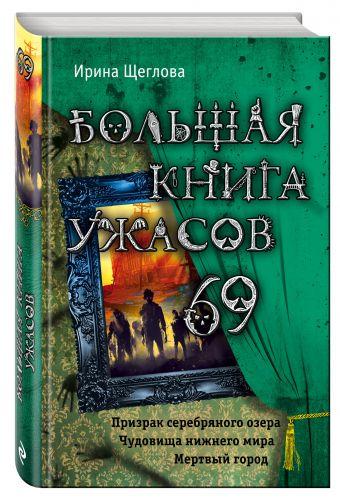 Большая книга ужасов 69 Щеглова И.В., Щеглова И.Б.
